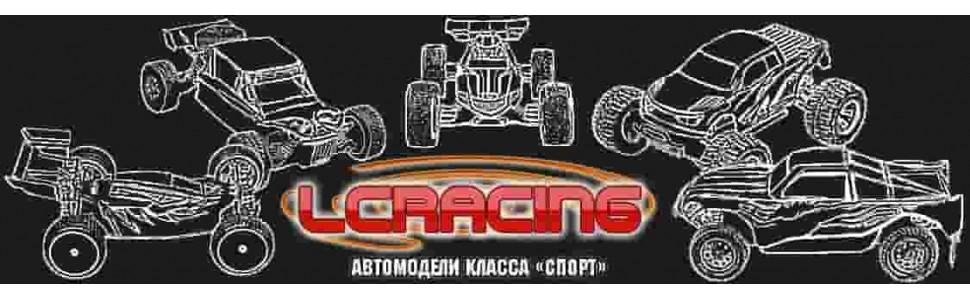 Машины LC Racing